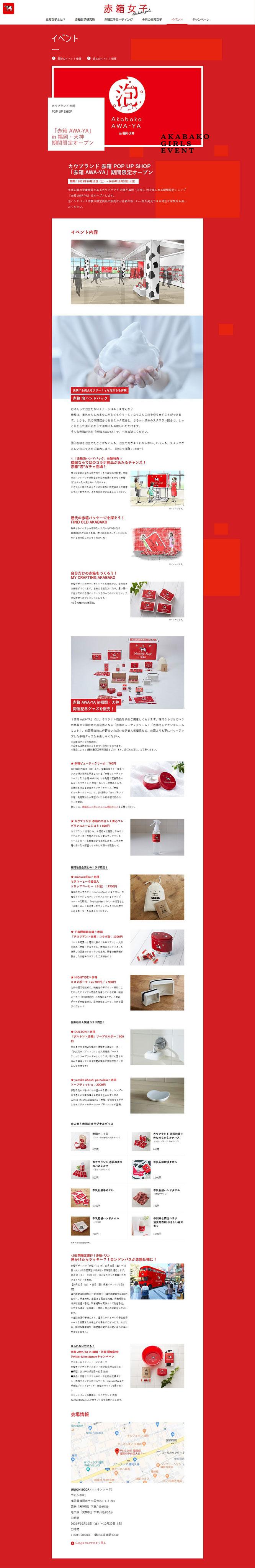 【牛乳石鹼共進社】赤箱女子 赤箱 AWA-YA