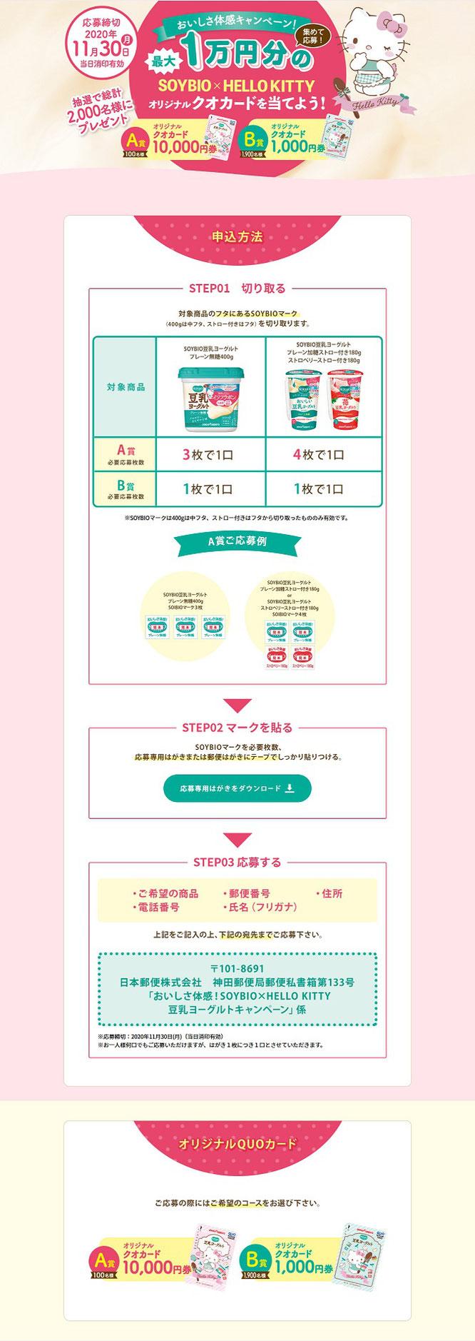 【ポッカサッポロ】SOYBIO HELLO KITTY 豆乳ヨーグルトキャンペーン