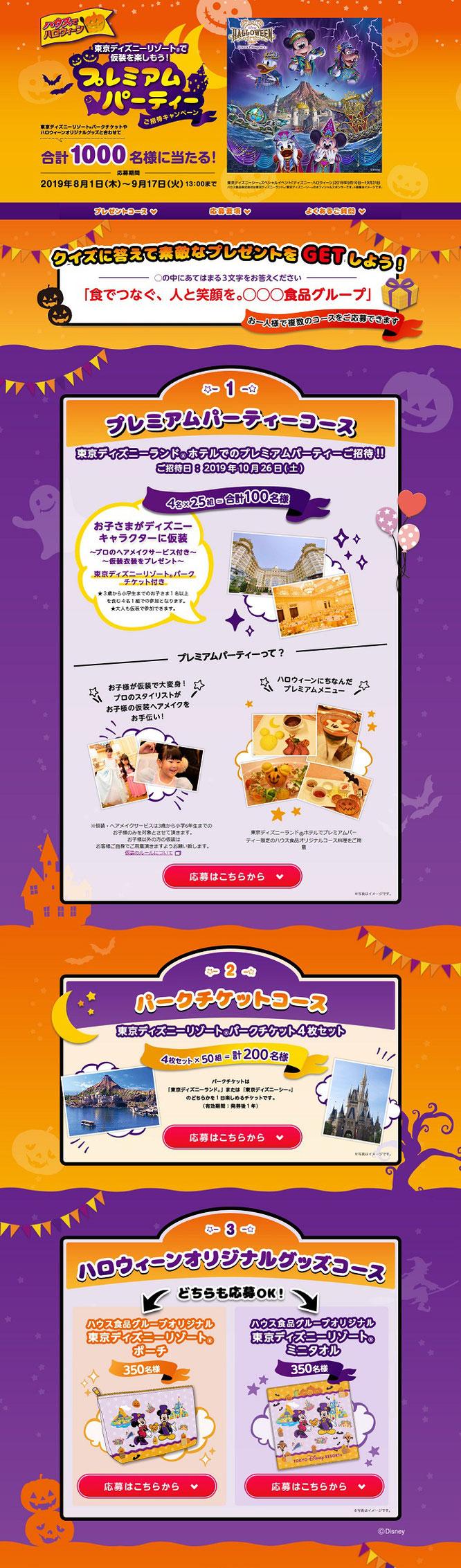 【ハウス食品】ディズニー ハロウィーンパーティーご招待キャンペーン