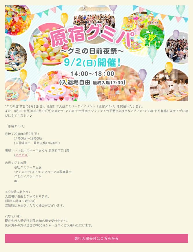 【カンロ】原宿グミパ グミの日(9月3日)前夜祭