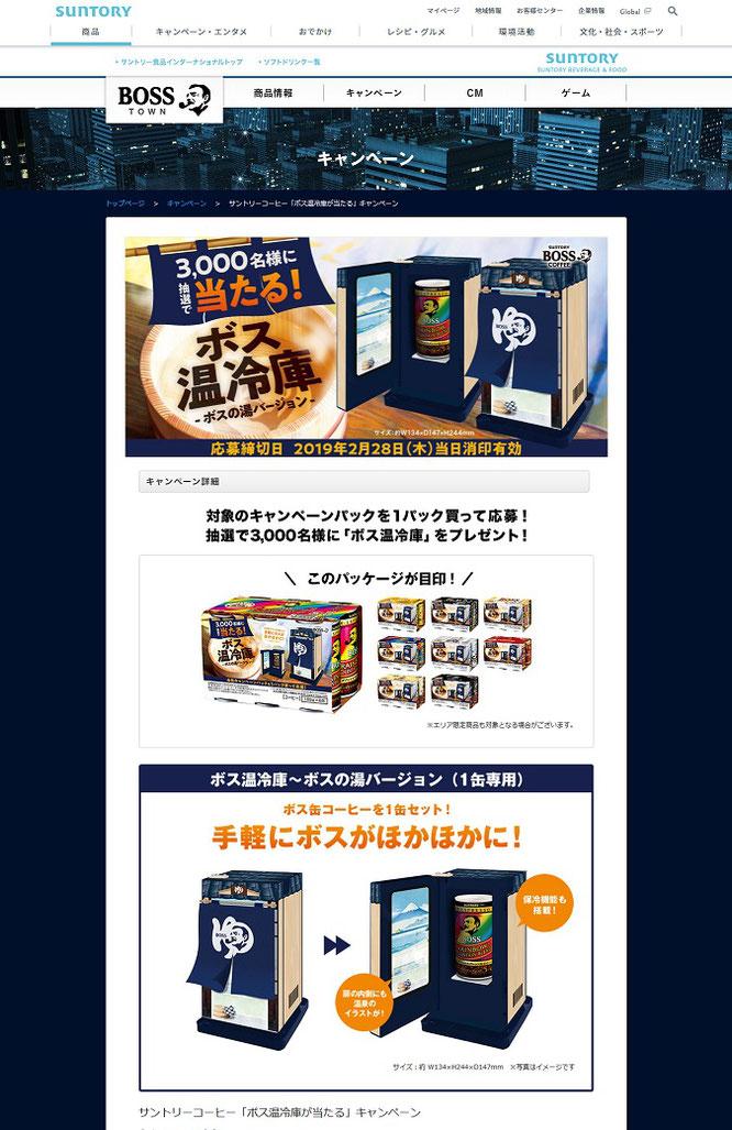 【BOSS】ボス温冷庫(ボスの湯バージョン)プレゼントキャンペーン