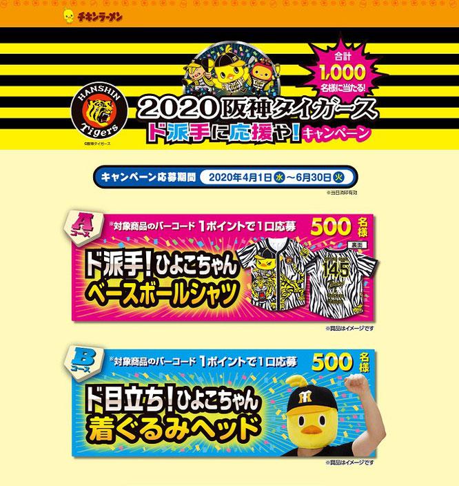 【日清】チキンラーメン 阪神タイガース 2020 ド派手に応援や!キャンペーン