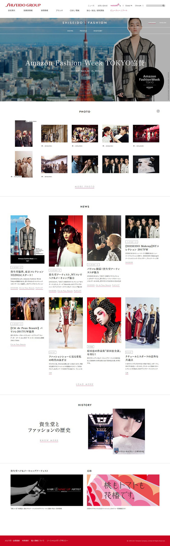 【資生堂】SHISEIDO × FASHION