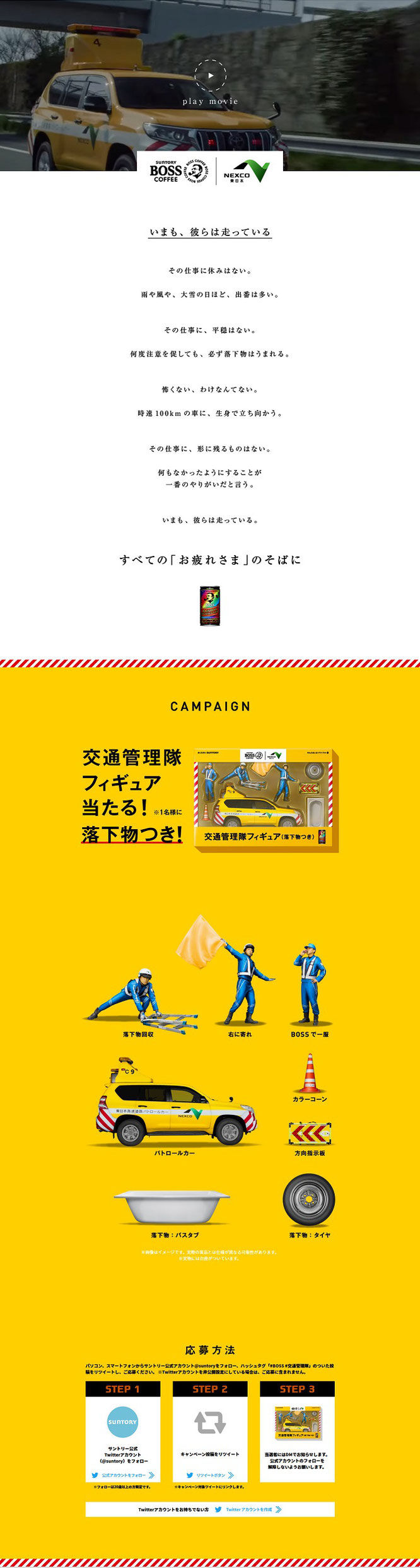 【サントリー】BOSS×NEXCO東日本 交通管理隊フィギュア当たる!キャンペーン