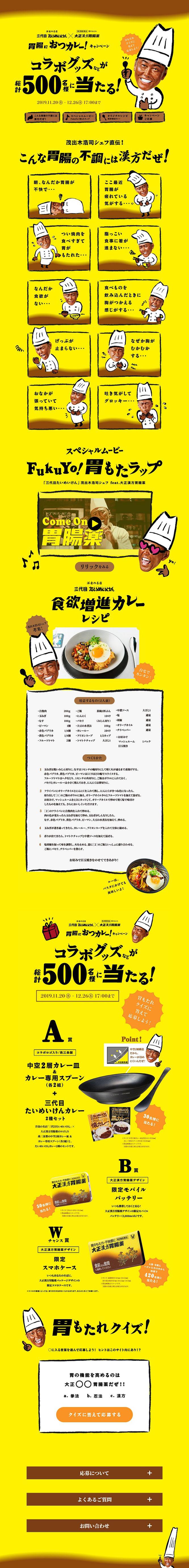 【大正製薬】大正漢方胃腸薬 胃腸におつカレー! キャンペーン