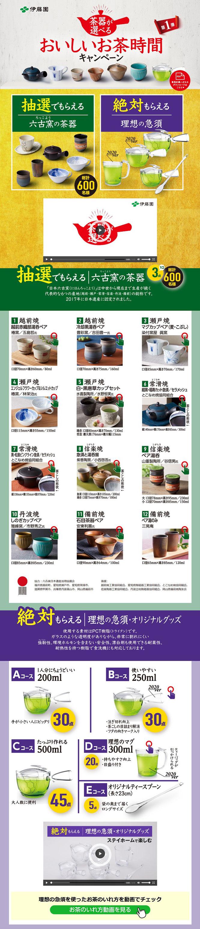 【伊藤園】茶器が選べるおいしいお茶時間キャンペーン