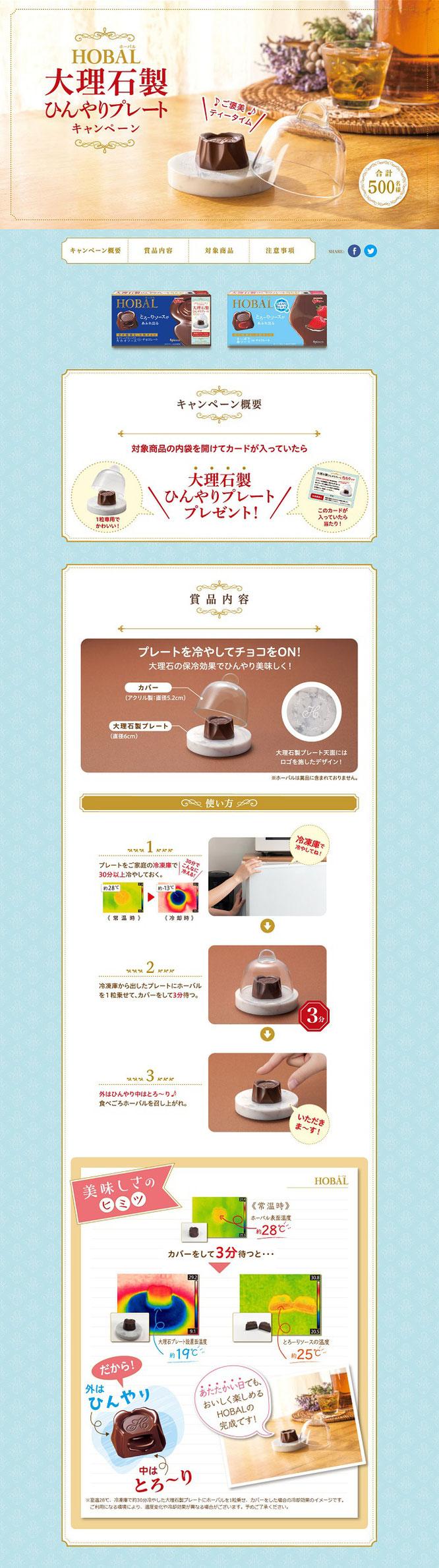 【グリコ】HOBAL 大理石製ひんやりプレートプレゼントキャンペーン
