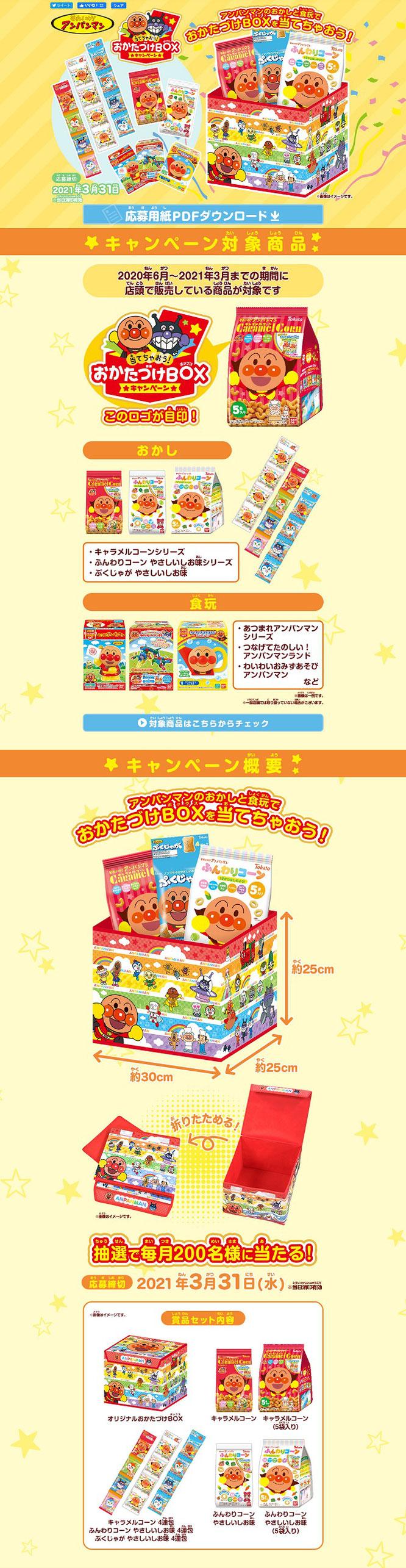【東ハト】それいけ!アンパンマン おかたづけBOXプレゼントキャンペーン