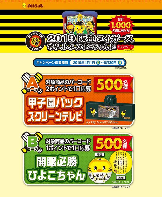 【日清食品】チキンラーメン 阪神タイガース 神よ、仏よ、ひよこちゃんよ!キャンペーン