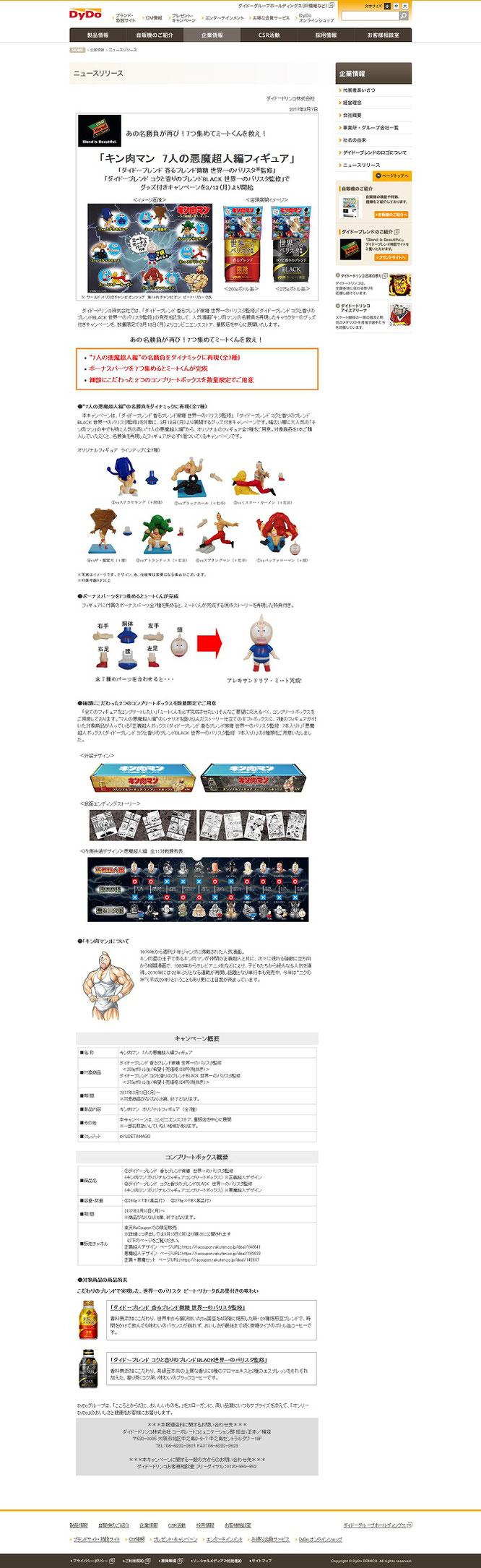 【ダイドー】キン肉マン 7人の悪魔超人編フィギュアキャンペーン