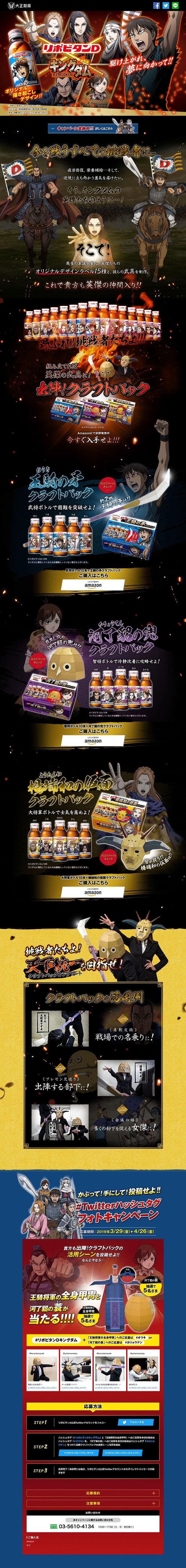 【大正製薬】リポビタンD キングダム・クラフトパックキャンペーン