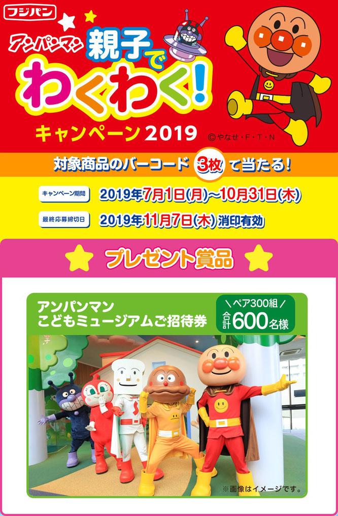 【フジパン】アンパンマン 親子でわくわく!キャンペーン2019