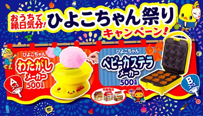 【日清食品】おうちで縁日気分!チキンラーメンひよこちゃん祭りキャンペーン