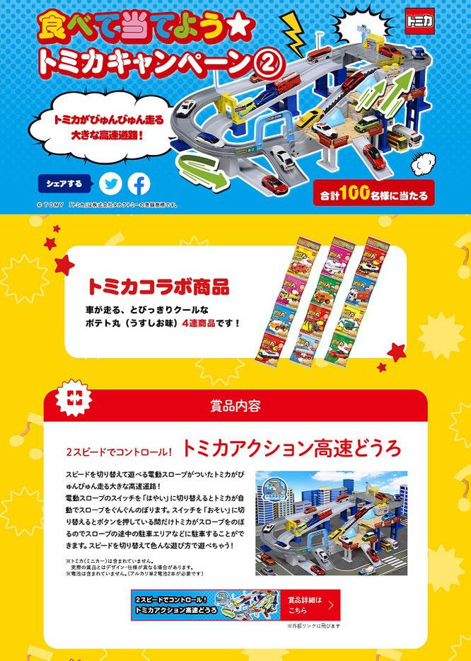 【おやつカンパニー】トミカアクション高速どうろプレゼントキャンペーン
