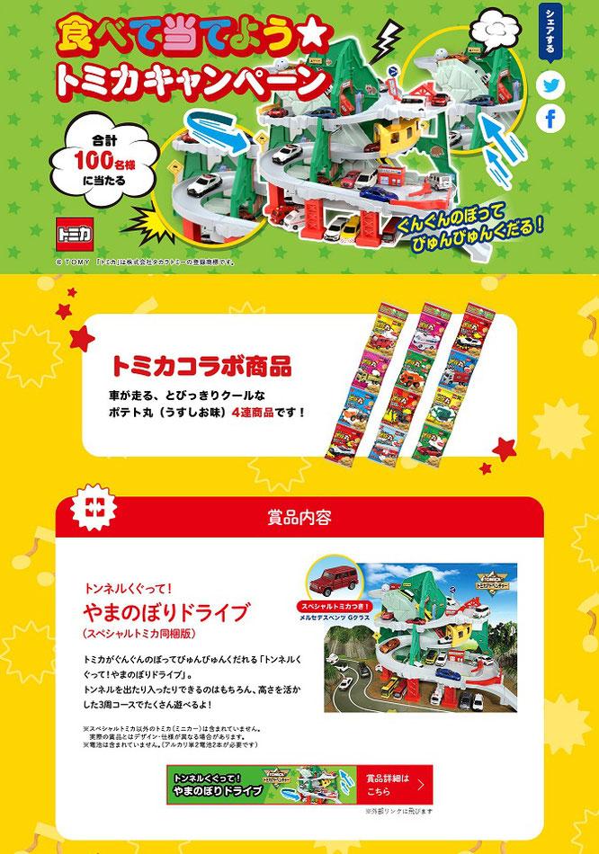 【おやつカンパニー】トミカやまのぼりドライブプレゼントキャンペーン