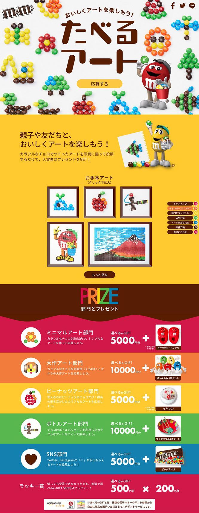 【M&M'S】M&M'S たべるアート大募集キャンペーン