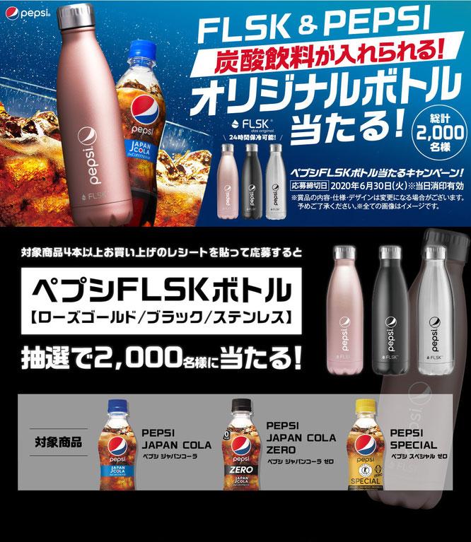 【サントリー】ペプシ FLSK ボトルキャンペーン