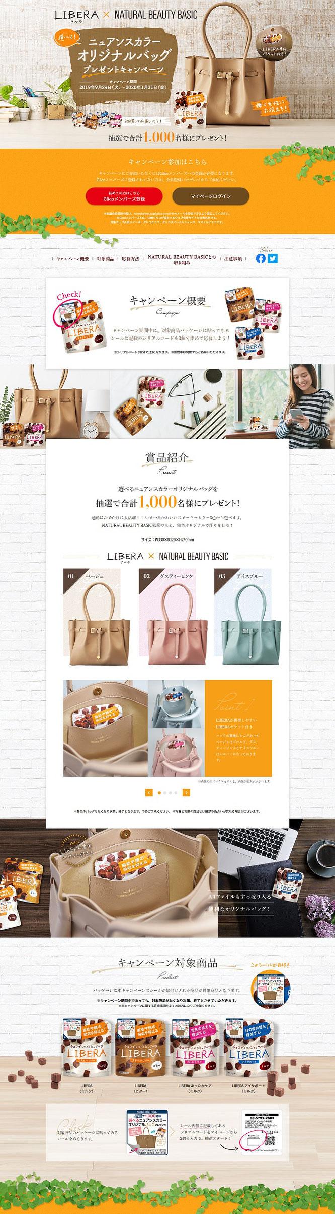 【グリコ】LIBERA リベラ NATURAL BEAUTY BASIC オリジナルバッグプレゼントキャンペーン