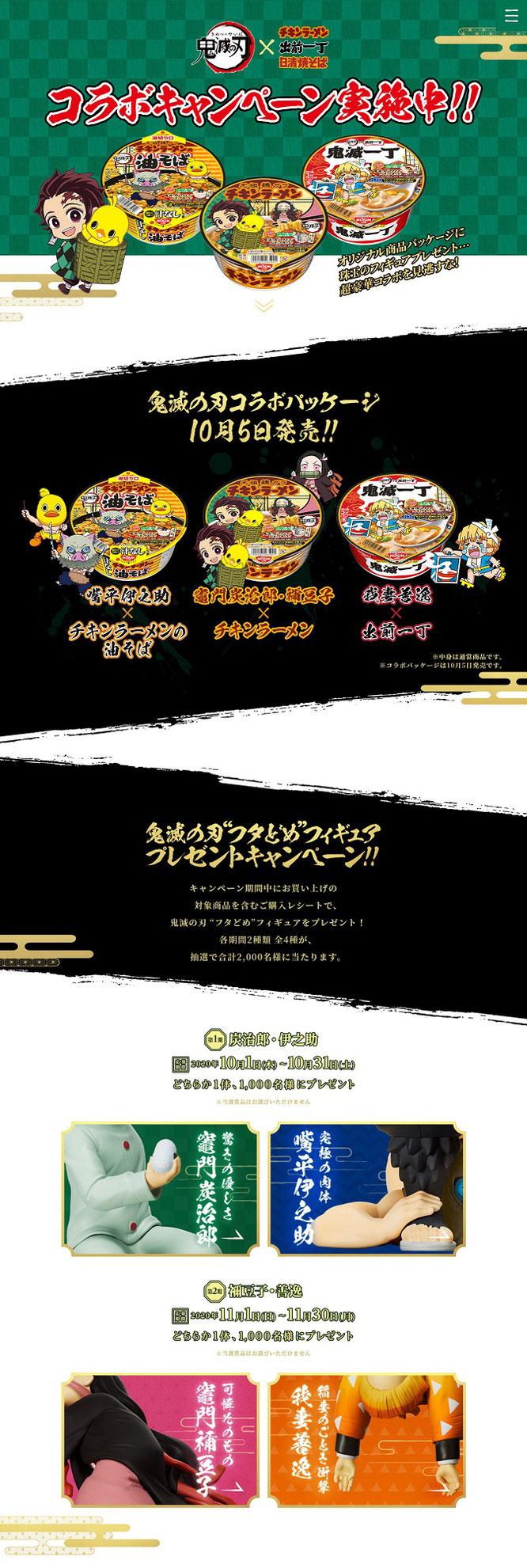 【日清食品】チキンラーメン 鬼滅の刃コラボキャンペーン