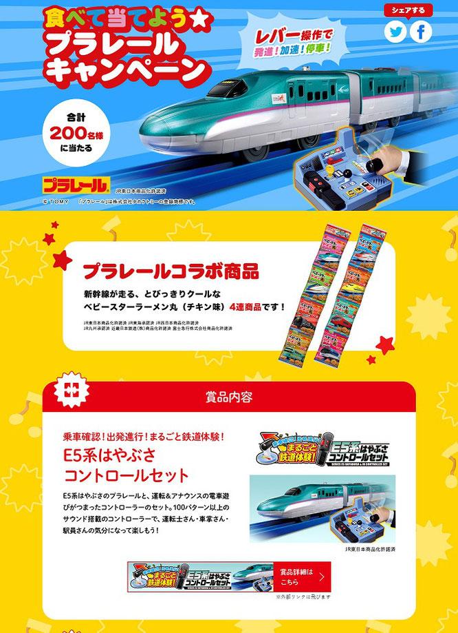 【おやつカンパニー】プラレールE5系はやぶさコントロールセットプレゼントキャンペーン