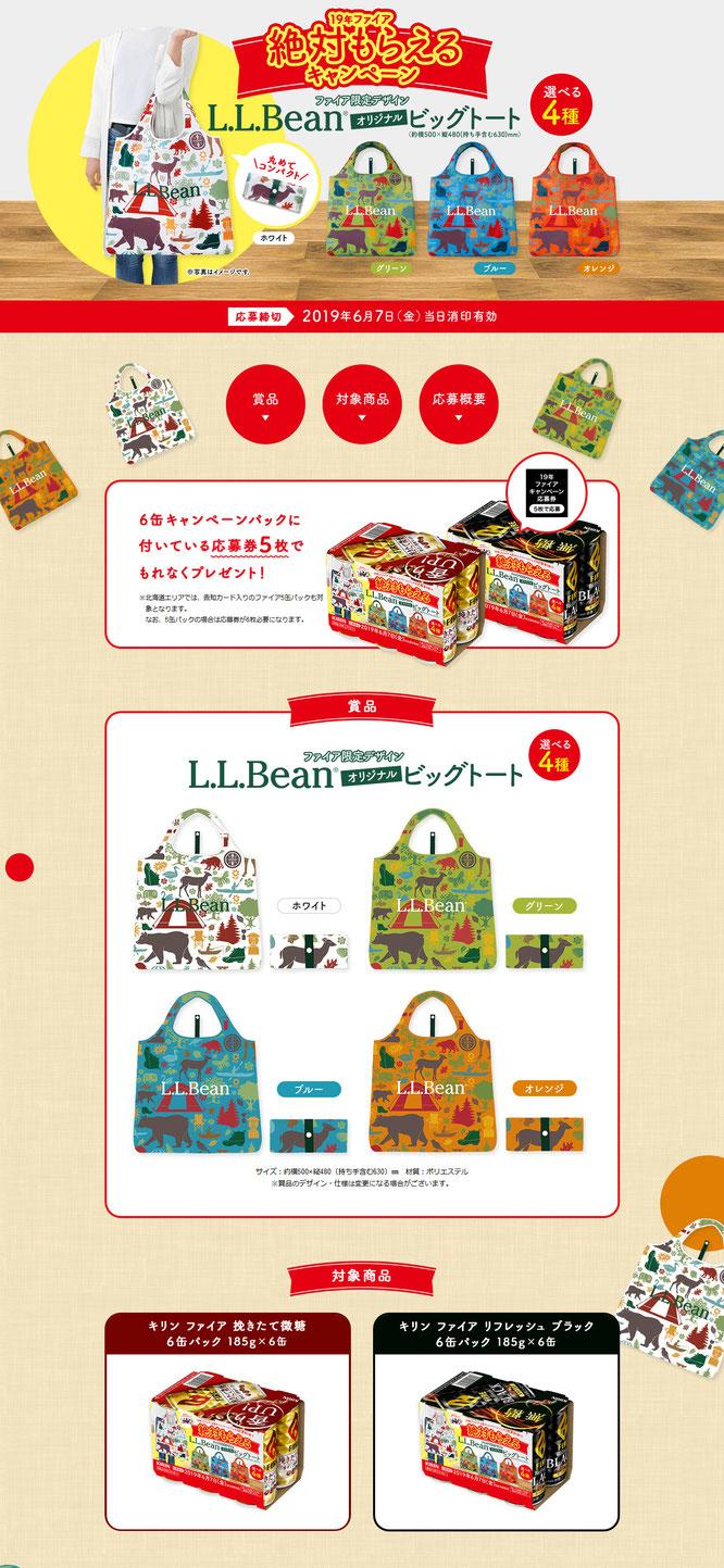【キリン】ファイア L.L.Bean ビッグトート絶対もらえるキャンペーン