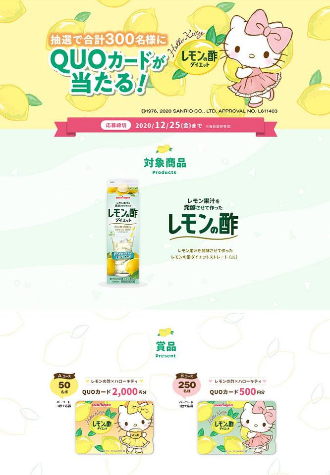 【ポッカサッポロ】レモンの酢 ハローキティQUOカードが当たるキャンペーン
