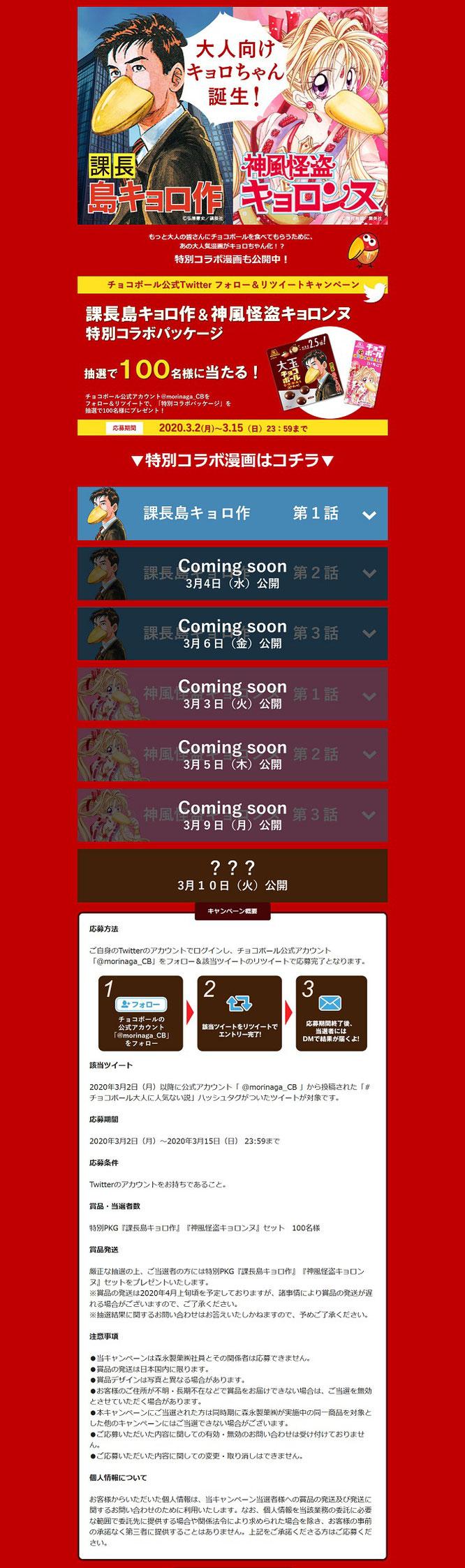 【森永製菓】大人向けキョロちゃん漫画コラボ「課長島キョロ作」「神風怪盗キョロンヌ」