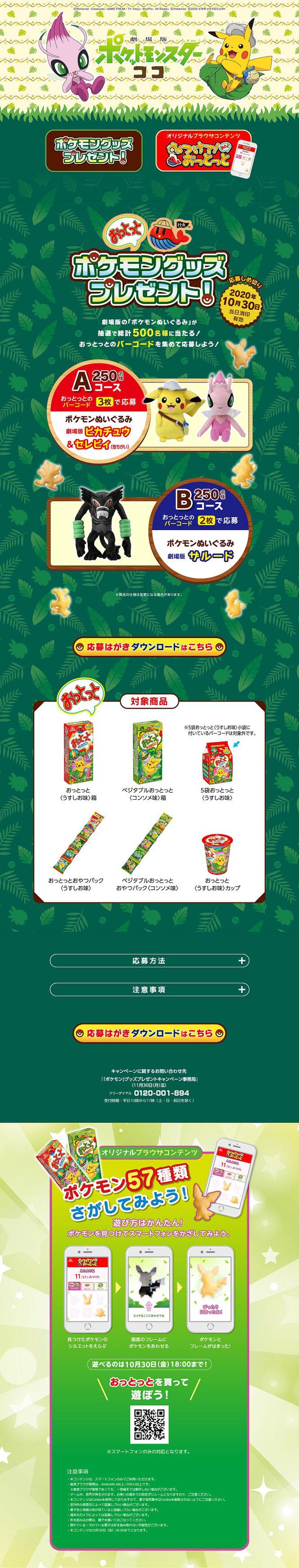 【森永製菓】おっとっと ポケモングッズプレゼントキャンペーン