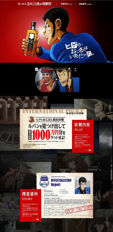 【ニッカ】ブラックニッカ ルパン三世の挑戦状キャンペーン