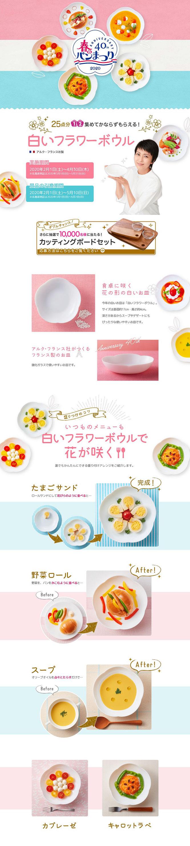【ヤマザキ】春のパンまつりキャンペーン2020