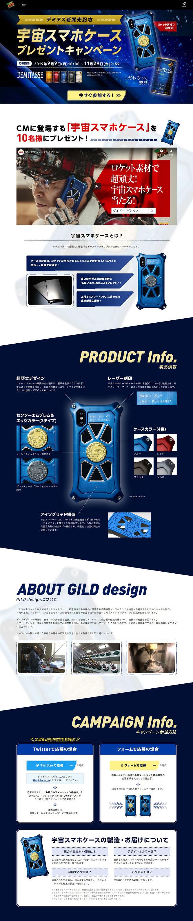 【ダイドー】宇宙スマホケースプレゼントキャンペーン