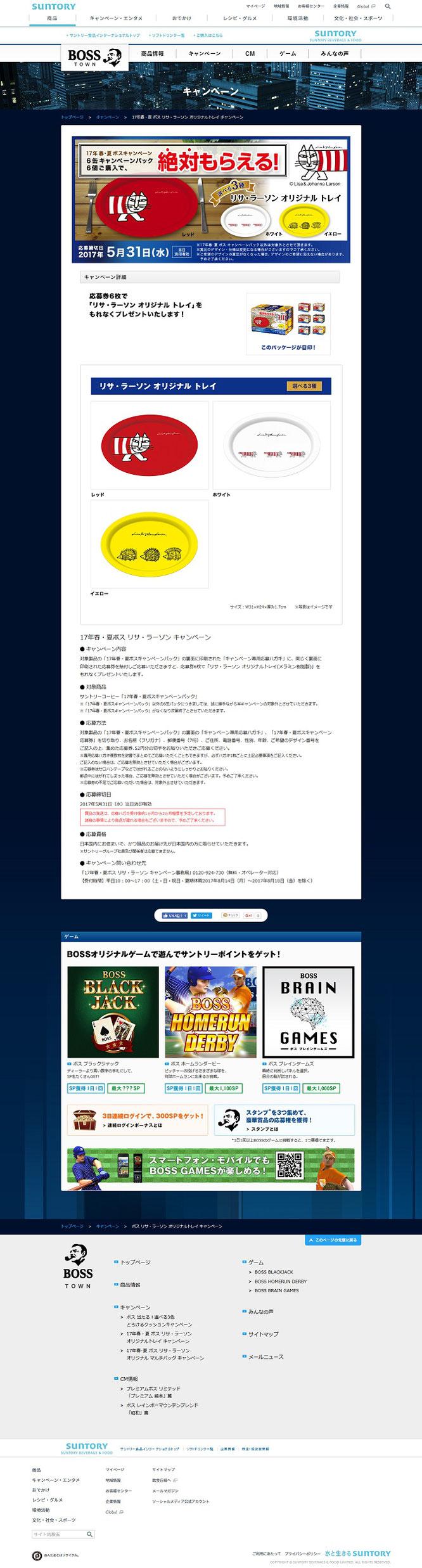 【BOSS】リサ・ラーソン オリジナルトレイ プレゼントキャンペーン
