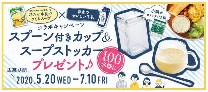 【味の素】クノールカップスープ 森永のおいしい牛乳コラボキャンペーン