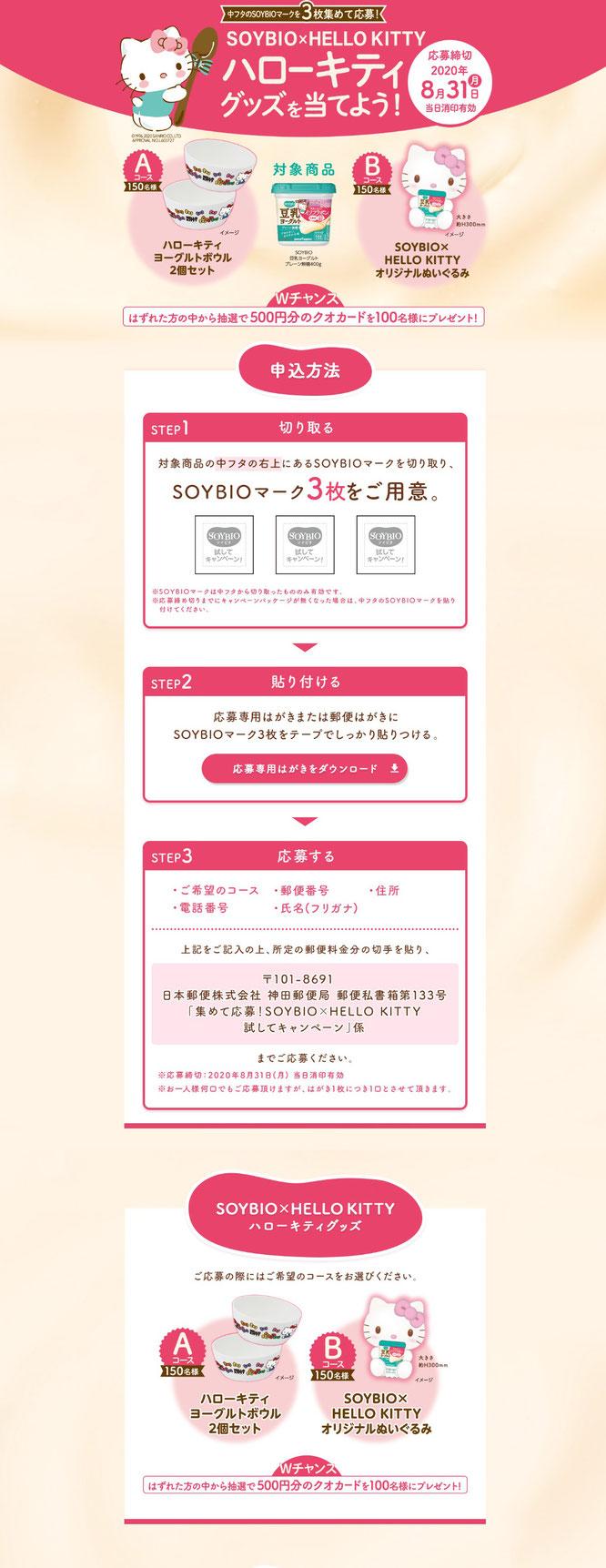 【ポッカサッポロ】SOYBIO ハローキティコラボキャンペーン