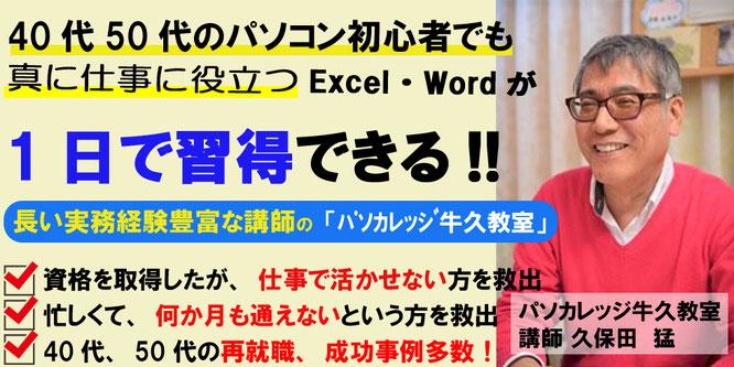 初心者でもExcel・Wordが1日で習得できる「短期習得講座」が人気のパソコン教室 パソカレッジ牛久教室