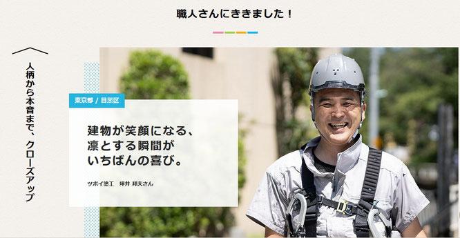 関西ペイントリフォームサミット公式ページにご紹介頂きました!