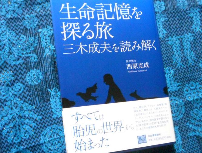 西原克成氏の『生命記憶を探る旅 三木成夫を読み解く』