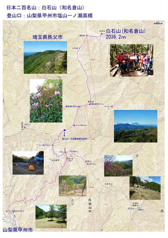 日本200名山 白石山