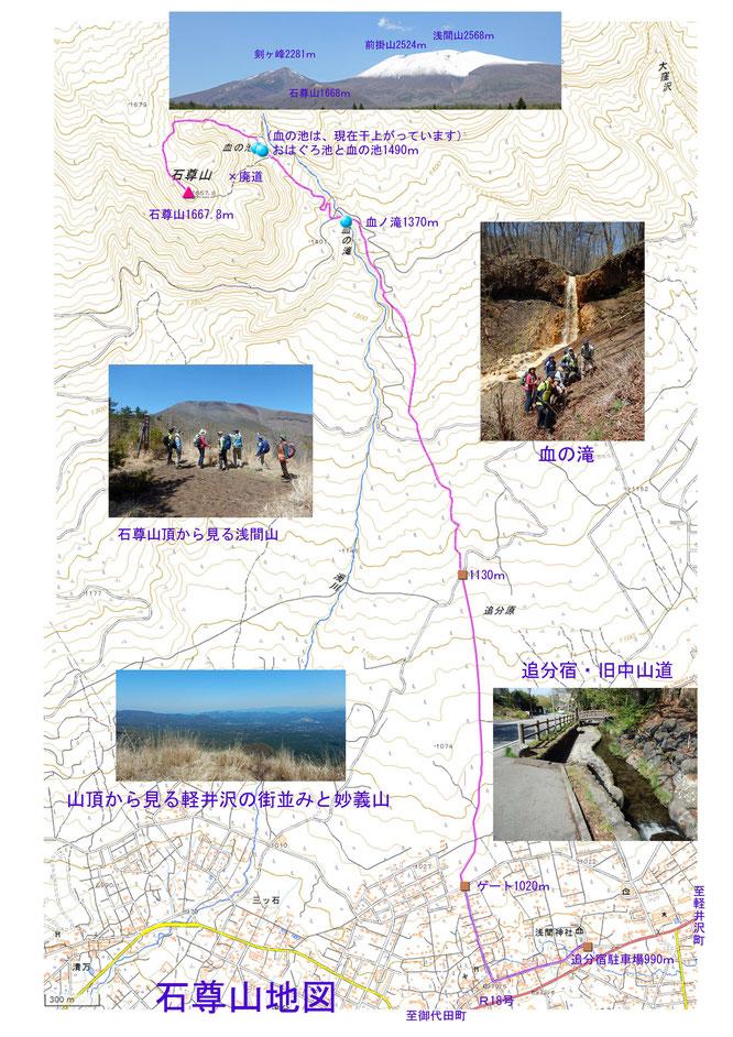 浅間山山系・石尊山 登山地図