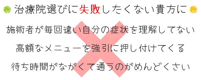 広島市骨盤矯正クローバー整骨院整体院・治療院選びのコツ