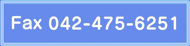 東久留米で半世紀シロアリ駆除心配ご無用ローコスト安心安全リスク回避害虫害獣駆除の有限会社白蟻消毒FAX番号画像
