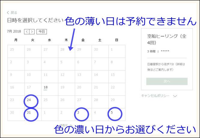 空船予約カレンダー