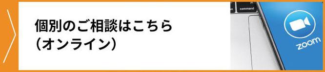 オンライン個別のご相談(コンサルティング)