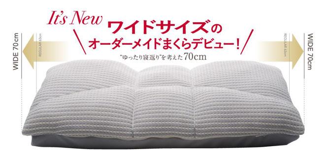 ワイドタイプオーダー枕 26000円+税