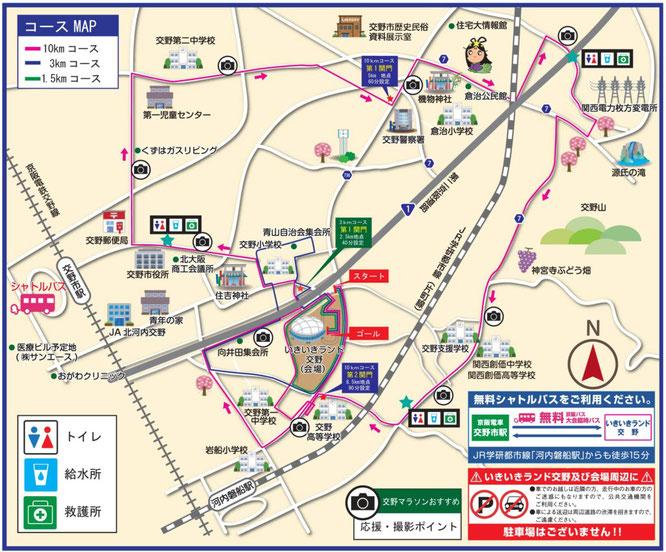 交野マラソン2018コースマップ