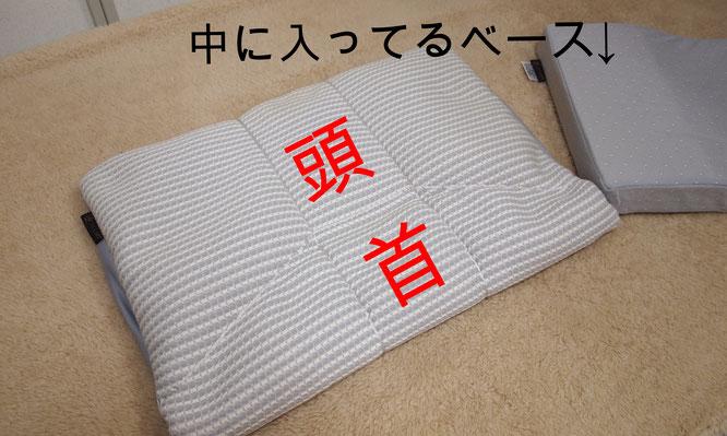 オーダー枕を分解
