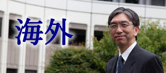 米国税理士日本支部 理事長 海外資産に圧倒的な安心感