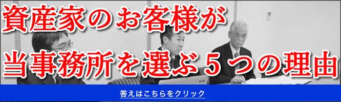 東京の資産家が依頼する税理士事務所