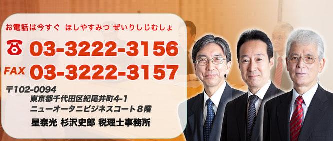 東京都 赤坂 相続税は安心の星税理士事務所