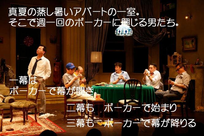 真夏の蒸し暑いアパートの一室。そこで週一回のポーカーに興じる男たち。一幕はポーカーで幕が開き、二幕もポーカーで始まり、三幕もポーカーで幕が降りる。